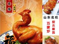 五更炉熏鸡