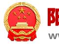 《阳谷县政府工作报告(征求意见稿)》征求意见座谈会召开